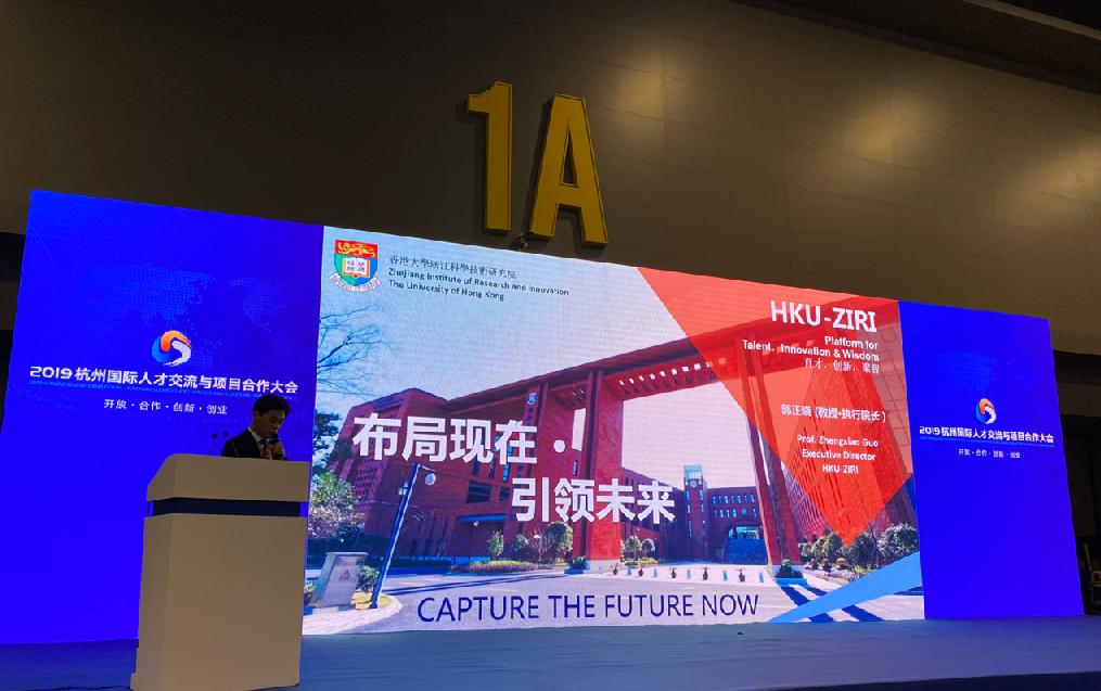 """港大浙江研究院""""大园空间"""" (ZIRI-BigSpace)双创平台在""""2019杭州国际人才交流与项目合作大会开幕式上""""首次发布"""